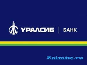 Предложения банка «Уралсиб» в 2012-2013 годах