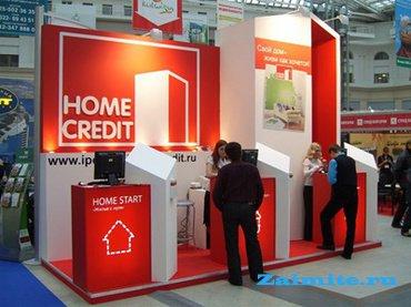 «Хоум Кредит Банк» разработал программу «Автомания»