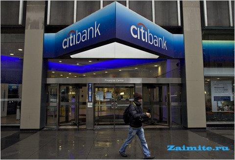 Ситибанк предлагает кредиты наличными, которые можно использовать для покупки автомобилей