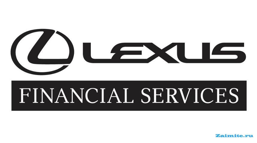 Автокредиты «Блиц» по программе Lexus Financial Service