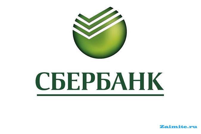 Сбербанк попробует кредитовать МСБ в экспресс-режиме