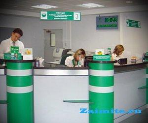 Кредит через Сбербанк стало проще оформить, а сам банк «подорожал» и вошел в число самых дорогих банков мира