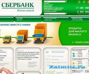 Кредит через интернет: Сбербанк и ряд других банков начали развивать онлайн-севисы