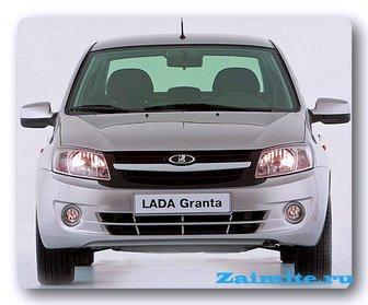 АвтоВАЗ предлагает заказывать Granta и Kalina через интернет