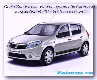 Dacia Sandero и Fiat Panda возглавили европейские рейтинги бюджетных авто