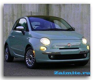 Fiat 500 в кредит